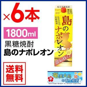 黒糖焼酎 島のナポレオン 紙パック1800ml×6本 25度...