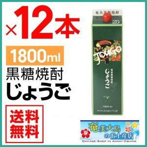 奄美 黒糖焼酎 じょうご 25度 紙パック 1800ml×12本 ギフトセット 奄美大島 お土産 amami-osima