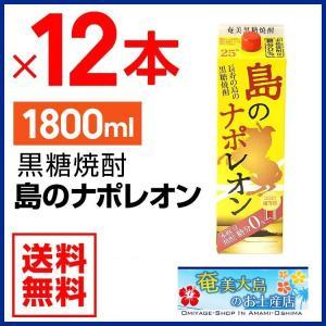 奄美 黒糖焼酎 島のナポレオン 紙パック1800ml×12本 25度 セット 奄美大島 お土産|amami-osima