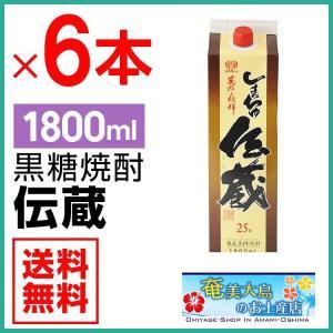 奄美 黒糖焼酎 しまっちゅ伝蔵 25度 紙パック 1800ml ×6本 ギフト 奄美大島 お土産 amami-osima