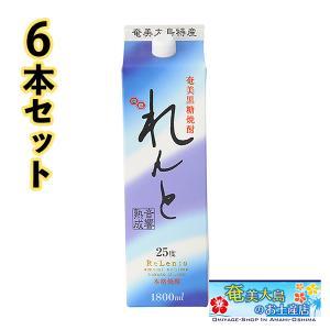 黒糖焼酎れんと紙パック1800 ml×6本 奄美 25度 ギ...