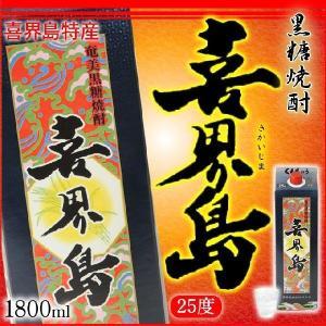 奄美 黒糖焼酎 喜界島紙パック1800ml×6本 25度 紙パック ギフト 奄美大島 お土産 amami-osima