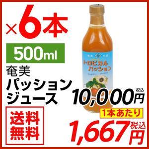 パッションフルーツジュース 500ml×6本 福山物産 濃縮還元 パッションジュース ギフト|amami-osima