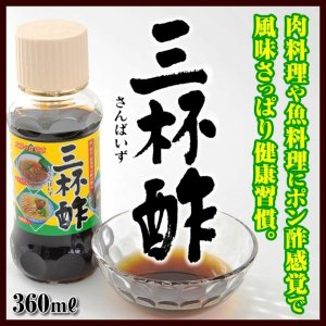 三杯酢 サンダイナー食品 310ml×10本 九州 酢 お酢 調味料 ギフト お土産|amami-osima