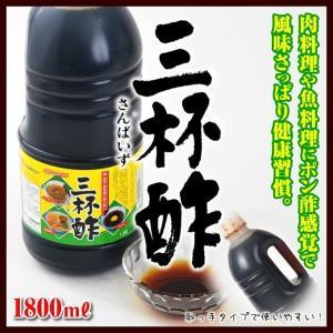 三杯酢 サンダイナー食品 1800ml x 8本 九州 酢 1.8lお酢 調味料 ギフト お中元 お土産|amami-osima