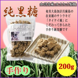 加計呂麻島 純黒糖 タイケイ製糖工場 200g 黒砂糖 奄美大島|amami-osima
