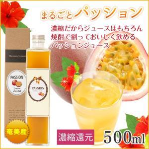 奄美のパッションジュース500ml箱入り(濃縮還元)フルーツジュース ギフト お土産 奄美大島