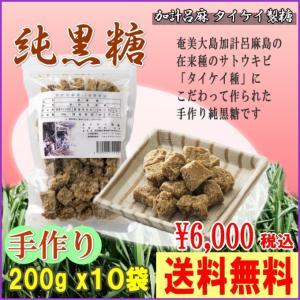 加計呂麻島 純黒糖 タイケイ製糖工場 200g×10袋 黒砂糖 奄美大島|amami-osima