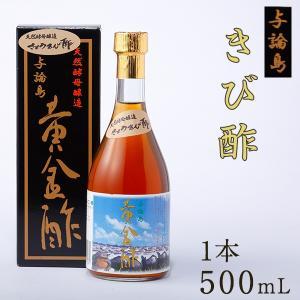 きび酢 与論島 黄金酢 500ml よろん島 ヨロン島 天然酵母醸造 かけろま 加計呂麻 奄美大島|amami-osima