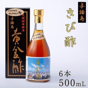 きび酢 与論島 黄金酢 500ml×6本 よろん島 ヨロン島 天然酵母醸造 かけろま 加計呂麻 奄美大島|amami-osima