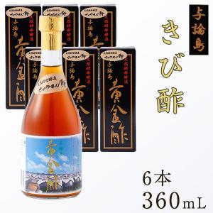 きび酢 与論島 黄金酢 360ml×6本 よろん島 ヨロン島 天然酵母醸造 かけろま 加計呂麻 奄美大島|amami-osima