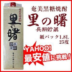 奄美黒糖焼酎 里の曙 長期貯蔵 紙パック 25度 1.8L...