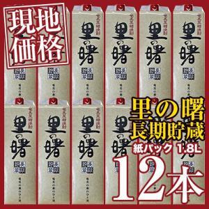 奄美 黒糖焼酎 里の曙 長期貯蔵 紙パック 25度 12本セット 1.8L|amami