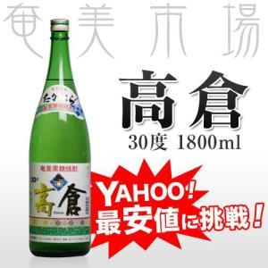 モンドセレクション2009金賞受賞★奄美黒糖焼酎 高倉 30度 1.8L|amami