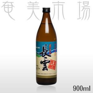 奄美黒糖焼酎 長雲 25度 900ml amami