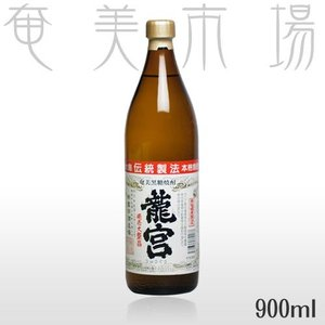 奄美黒糖焼酎 龍宮 30度 900ml|amami