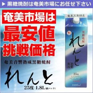 奄美黒糖焼酎 れんと 紙パック 25度 1800ml|amami