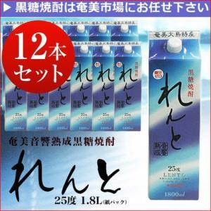 【最安値挑戦価格】奄美黒糖焼酎 れんと 紙パック12本セット 25度 1800ml|amami