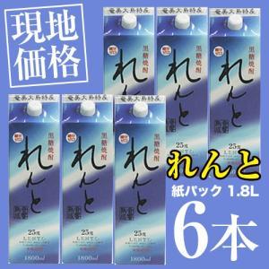 奄美黒糖焼酎 れんと 紙パック6本セット 25度 1800ml|amami