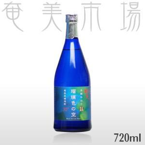 奄美黒糖焼酎 奄美 瑠璃色の空 30度 720ml amami