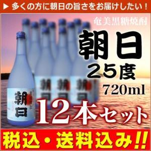 奄美黒糖焼酎 朝日 25度 720ml×12本【1ケース】 amami