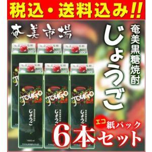 奄美黒糖焼酎 じょうご 紙パック6本セット 1.8L amami