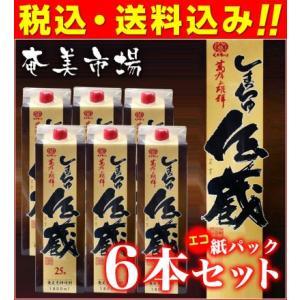 【送料込み】奄美黒糖焼酎 しまっちゅ伝蔵 紙パック6本セット 1.8L amami