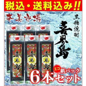 奄美黒糖焼酎 喜界島 25度 紙パック6本セット 1.8L...