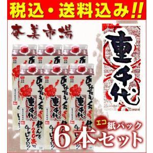 【送料込み】奄美黒糖焼酎 重千代 30度 紙パック6本セット 1.8L amami