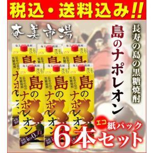 【★送料無料・消費税込★】奄美黒糖焼酎 島のナポレオン 紙パック6本セット 1.8L amami