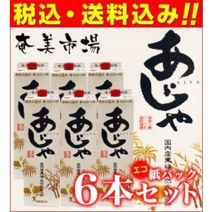 奄美黒糖焼酎 あじゃ 25度 紙パック6本セット 1.8L amami
