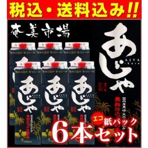 【送料込み】奄美黒糖焼酎 黒あじゃ 25度 紙パック6本セット 1.8L amami