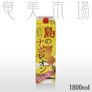 奄美黒糖焼酎 島のナポレオン 紙パック 1.8L |amami