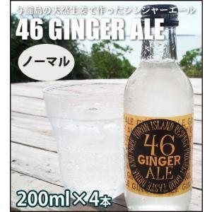 与論島の天然生姜で作ったジンジャーエール「46GINGER ALE」(ノーマル200ml×4本セット) amami