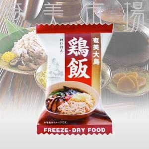 【お試し】フリーズドライ奄美鶏飯 けいはん 1袋|amami