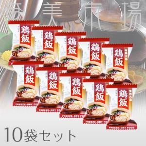 【奄美特産品】フリーズドライ奄美鶏飯 けいはん 10袋|amami