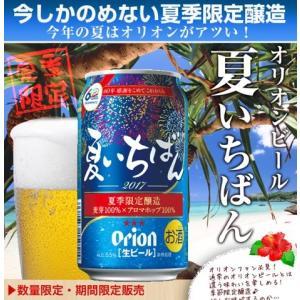 オリオンビール「夏いちばん」1ケース (350ml×24缶)|amami