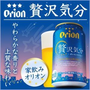 オリオンビール 贅沢気分 350ml×24缶 アロマホップ100% うまみ麦芽使用|amami