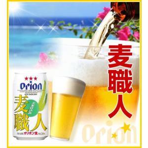 沖縄 オリオンビール 麦職人 350ml×24缶|amami