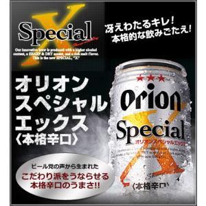 沖縄 オリオンビール スペシャル X エックス<辛口生>350ml×24缶|amami