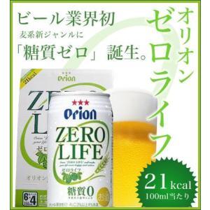 沖縄 オリオンビール ゼロライフ 350ml×24缶|amami