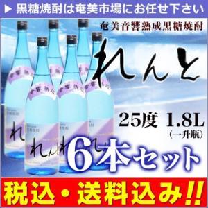 奄美黒糖焼酎 れんと 6本セット 25度 1.8L 黒糖焼酎人気ナンバー1! amami
