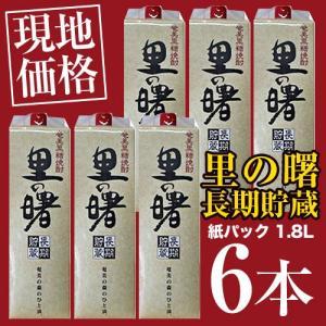 奄美 黒糖焼酎 里の曙 長期貯蔵 紙パック 25度 6本セット 1.8L|amami