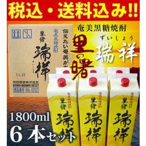 奄美黒糖焼酎 里の曙【瑞祥】 25度 1.8L 紙パック6本セット amami