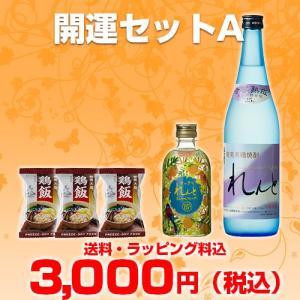 奄美黒糖焼酎「開運セットA」