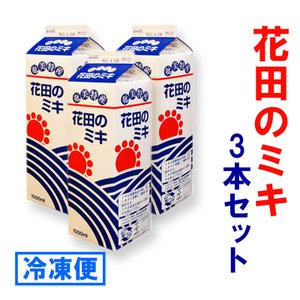 花田のミキ 1000ml 3本セット