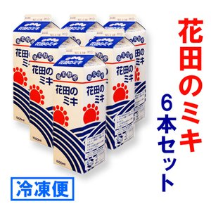 花田のミキ 1000ml 6本セット