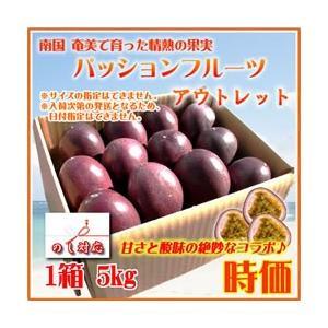 【送料無料】奄美パッションフルーツ アウトレット 5kg【冷蔵便】【ご自宅用】