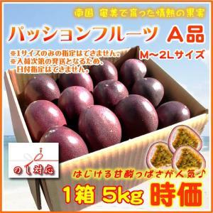 【送料無料】【値下げしました】奄美パッションフルーツ A品 5kg