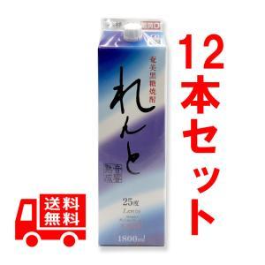 【送料無料】黒糖焼酎 れんと 紙パック 25度/1800ml...
